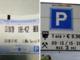 Savigliano: il cartello è vecchio, il parcheggio costa di più